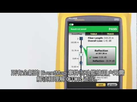 OptiFiber Pro - Demonstration, Chinese Language: By Fluke Networks