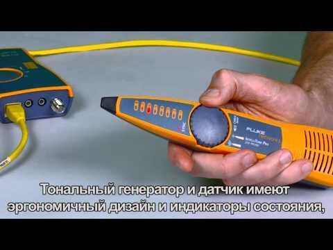IntellitonePro - Russian Language: By Fluke Networks