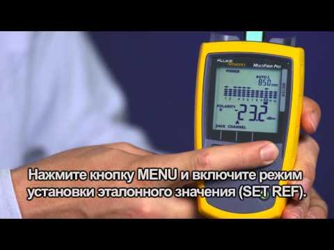 MultiFiber Pro- Optical Power Meter And Light Source, Russian Language: By Fluke Networks