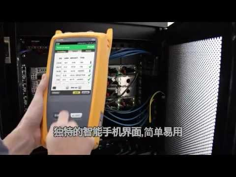 OptiFiber Pro OTDR - OTDR Testing Built For The Enterprise, Chinese Language: By Fluke Networks