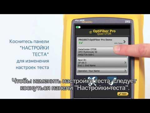 OptiFiber Pro - Demonstration, Russian Language: By Fluke Networks