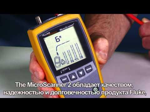 MicroScanner2 - Russian Language: By Fluke Networks