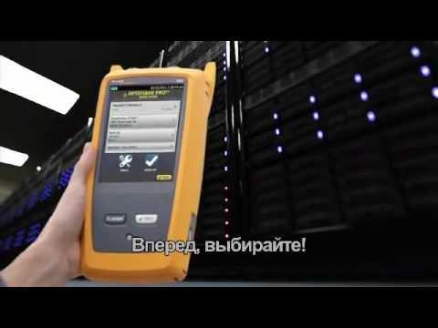 OptiFiber Pro OTDR - OTDR Testing Built For The Enterprise, Russian Language: By Fluke Networks