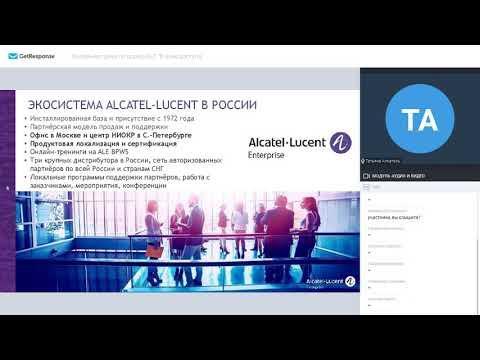 Online встреча с Alcatel-Lucent Enterprise