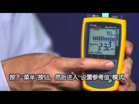 MultiFiber Pro- Optical Power Meter And Light Source, Chinese Language: By Fluke Networks