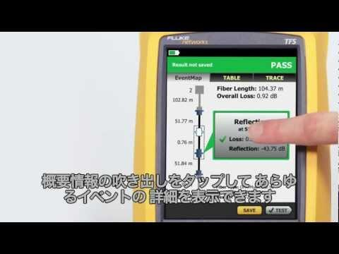 OptiFiber Pro - Demonstration, Japanese Language: By Fluke Networks